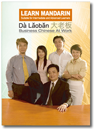Business Chinese course materials