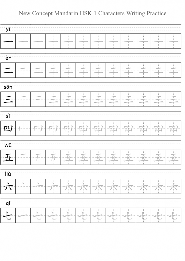 HSK 1 Characters Writing Practice - Page 1