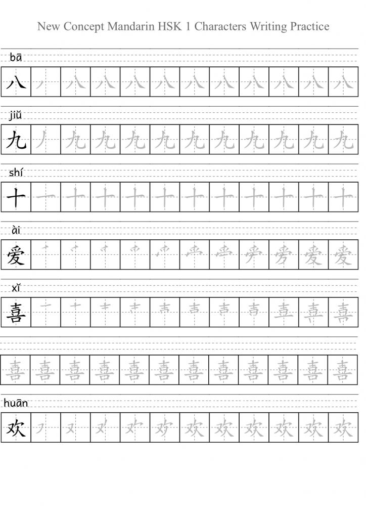 HSK 1 Characters Writing Practice - Page 2