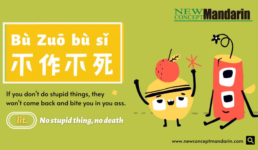 Chinese Buzzword: 不作不死 Bùzuò bùsǐ No zuo no die