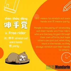 Chinese Buzzword: 伸手党 (shēnshǒu dǎng) freeloader