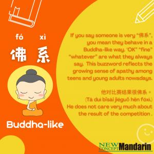 Chinese Buzzword: 佛系 fó xì Buddha-like youngster