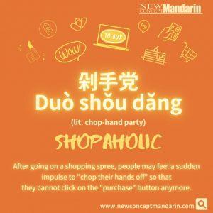 Chinese Buzzword: 剁手党 duò shǒu dǎng Shopaholic