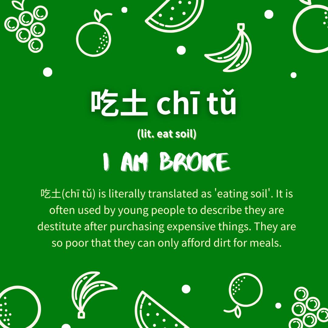 Chinese Buzzword-吃土