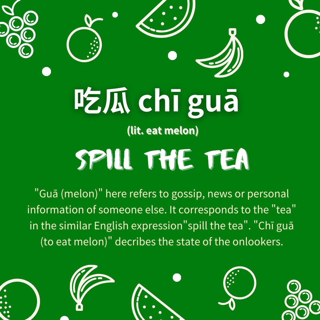 Chinese Buzzword-吃瓜