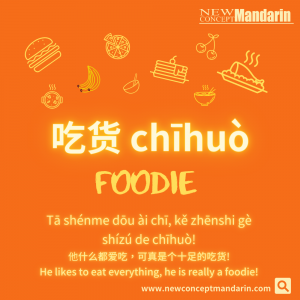 Chinese Buzzword: 吃货 chīhuò Foodie