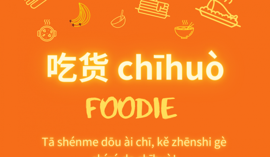 Chinese Buzzword: 吃货 chīhuò Foodie