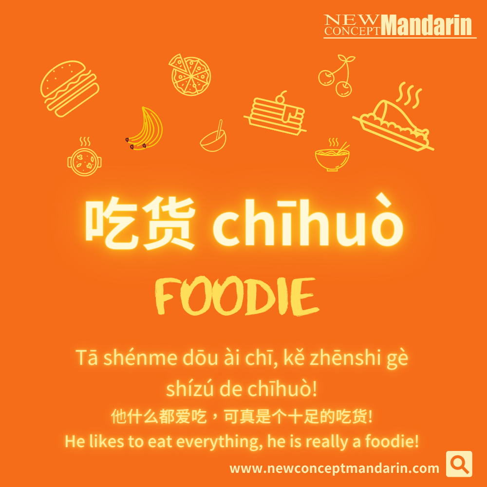 Chinese Buzzword-吃货
