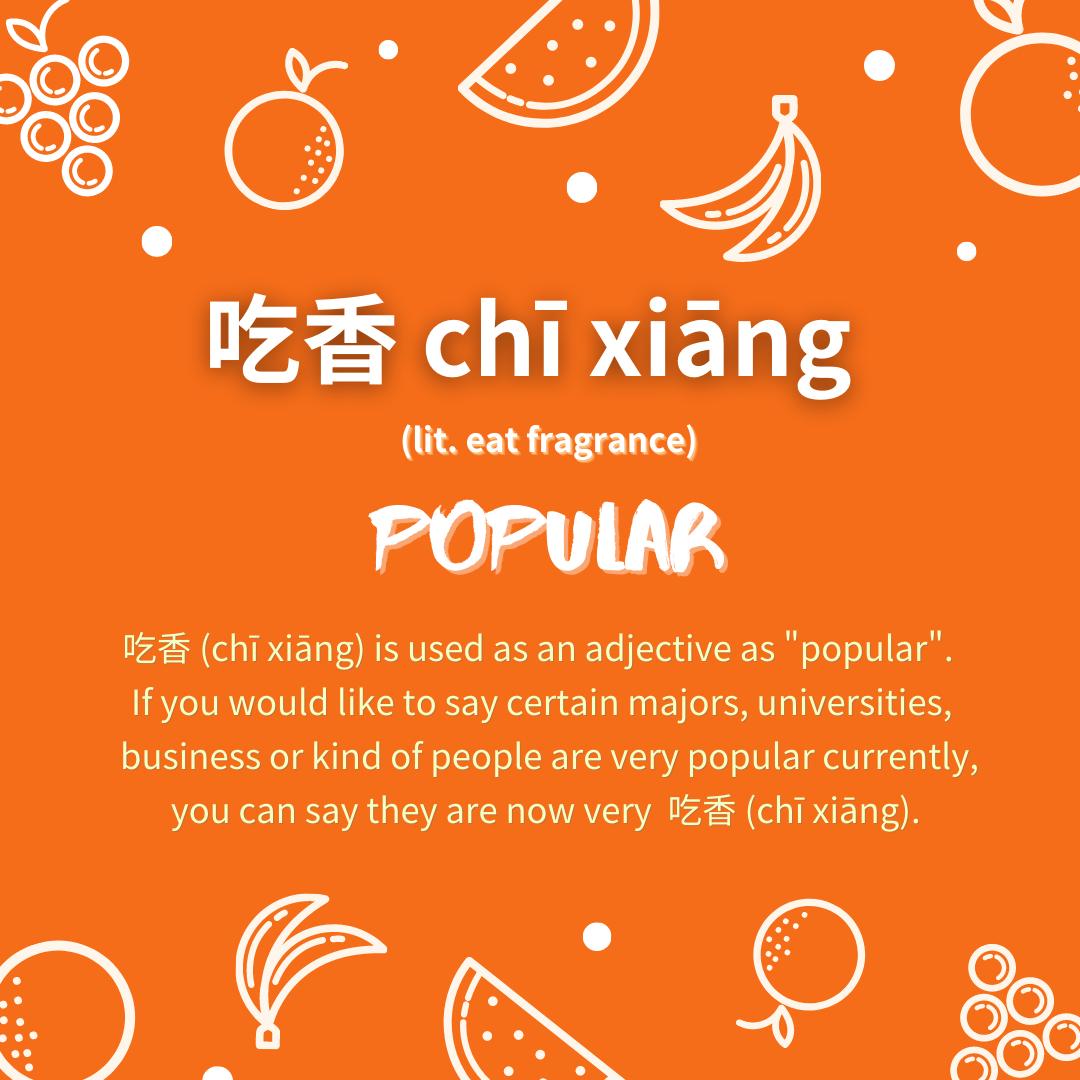 Chinese Buzzword-吃香