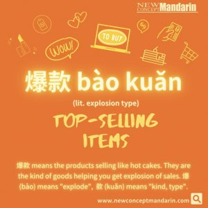 Chinese Buzzword: 爆款 Top-selling Items
