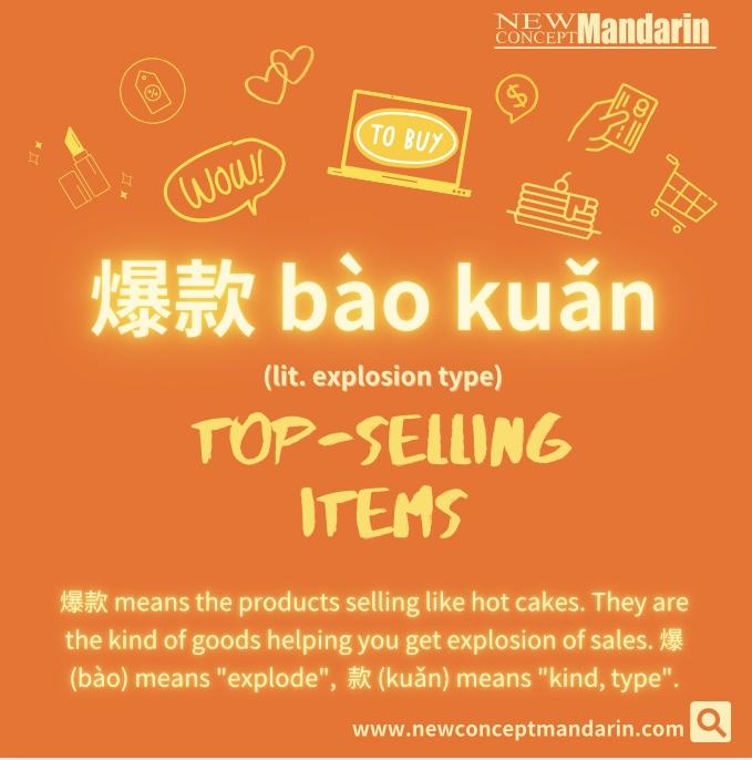 Chinese Buzzword-爆款