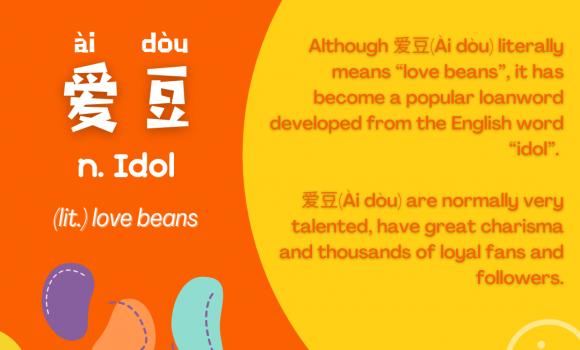 Chinese Buzzword: 爱豆 (ài dòu) Idol