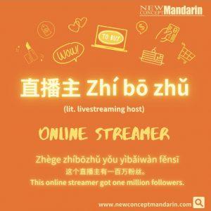 Chinese Buzzword: 直播主 Zhíbō zhǔ Online Streamer