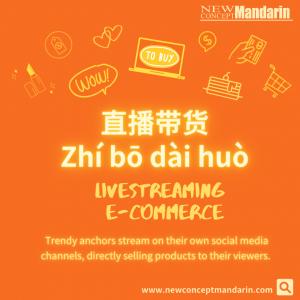 Chinese Buzzword: 直播带货 zhíbō dài huò Livestream e-commerce