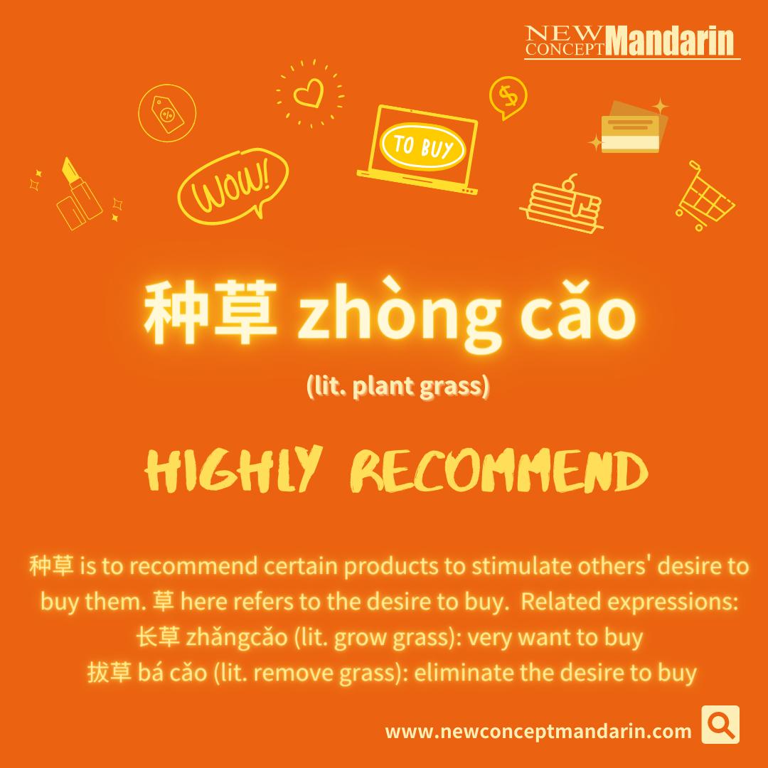 Chinese Buzzword: 种草 zhǒng cǎo