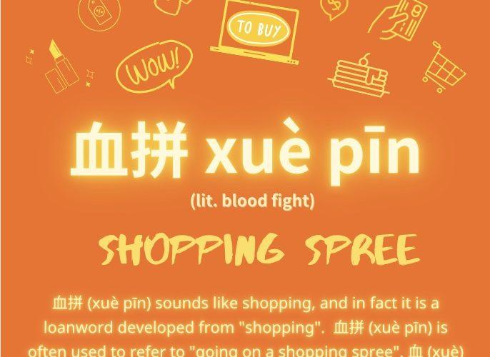 Chinese Buzzword: 血拼 xuè pīn Crazy Shopping