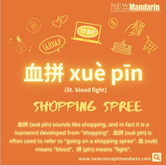 Chinese Buzzword-血拼