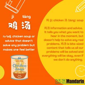Chinese Buzzword: 鸡汤 (jī tāng) Chicken Soup