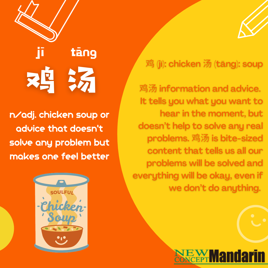 Chinese Buzzword-鸡汤